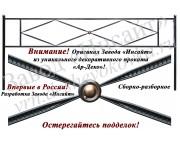 Ромб трубный Ар-Деко